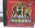 Маркет | Obaldet | 1998 Various artists cd (original)